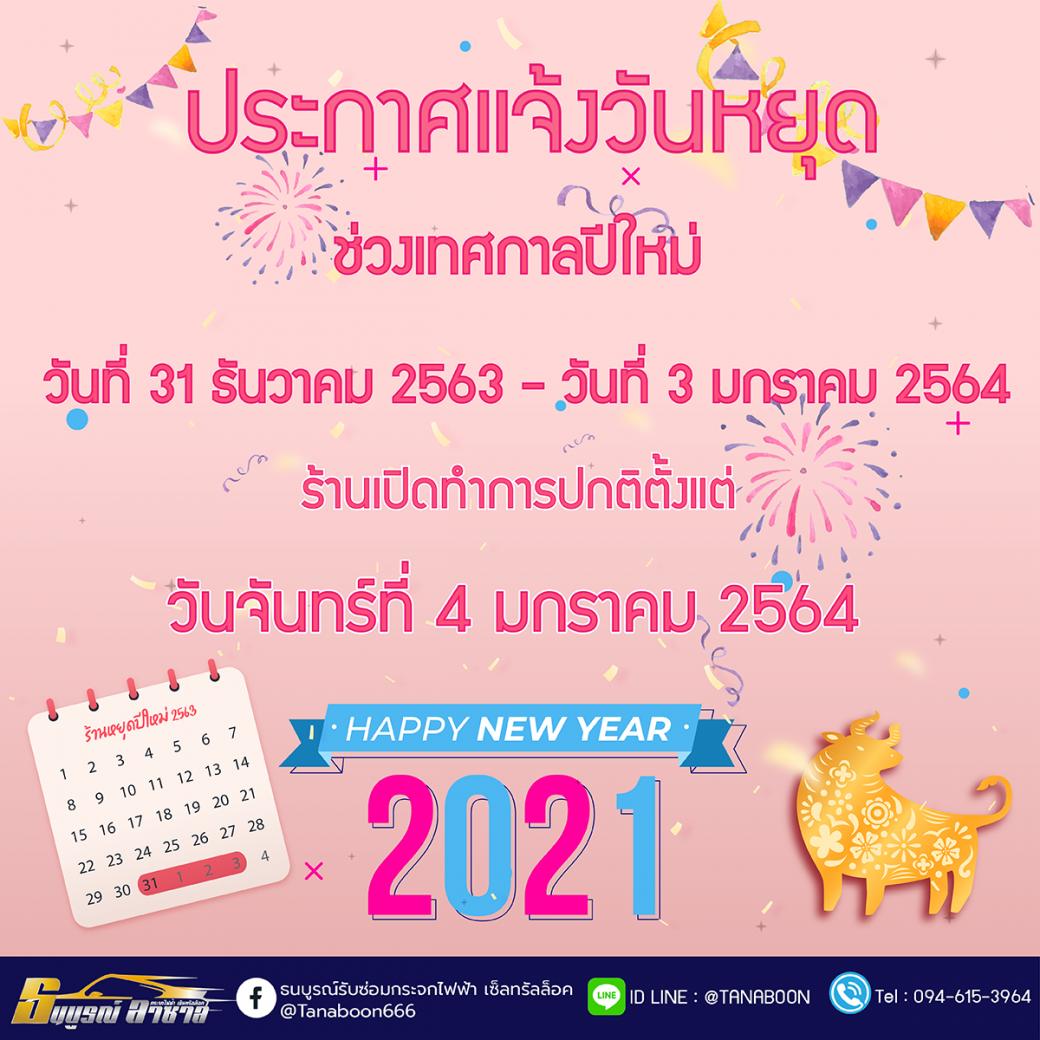 วันหยุดเทศกาลปีใหม่